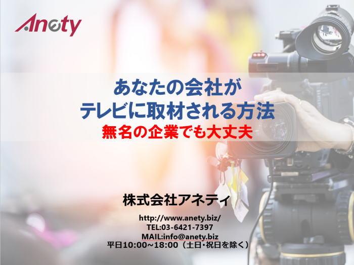 中小企業がテレビに取材される方法